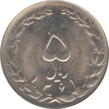 سکه 5 ریال 1361 (ضمه با فاصله) - جمهوری اسلامی