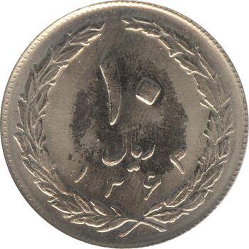 سکه 10 ریال 1363 - پشت بسته - جمهوری اسلامی