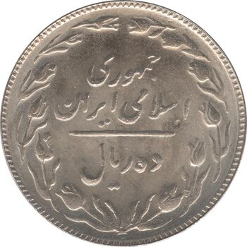 سکه 10 ریال 1363 - پشت باز - جمهوری اسلامی