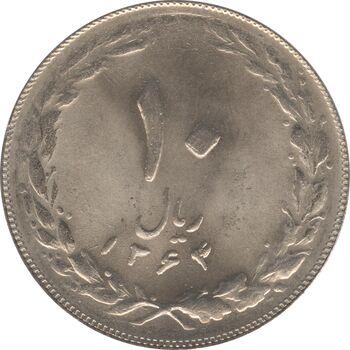 سکه 10 ریال 1364 - صفر مستطیل پشت بسته - جمهوری اسلامی