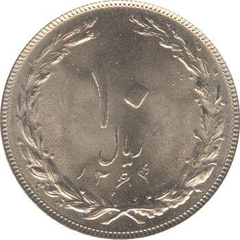 سکه 10 ریال 1364 - یک باریک پشت بسته - جمهوری اسلامی