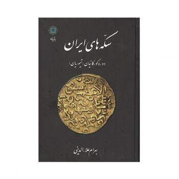 کتاب سکه های ایران دوره گورکانیان (تیموریان)
