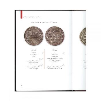 کتاب سکه های ایران از طاهریان تا خوارزمشاهیان