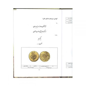 کتاب سکه شناسی شاهان زند