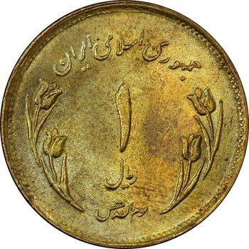 سکه 1 ریال 1359 قدس (چرخش 90 درجه) - MS62 - جمهوری اسلامی