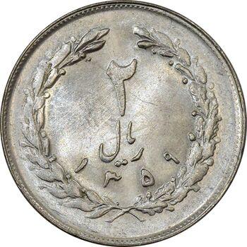 سکه 2 ریال 1359 (چرخش 180 درجه) - انعکاس - MS61 - جمهوری اسلامی