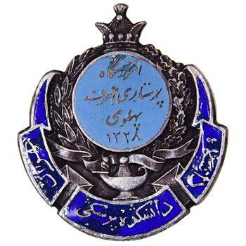 نشان پرستاری اشرف 1328 - EF - محمدرضا شاه
