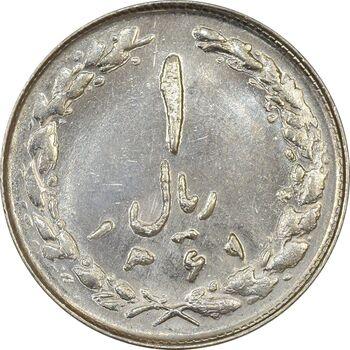 سکه 1 ریال 1361/0 (سورشارژ تاریخ) - MS62 - جمهوری اسلامی