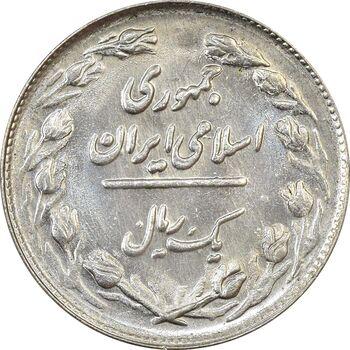 سکه 1 ریال 1361/0 (سورشارژ تاریخ) - MS61 - جمهوری اسلامی