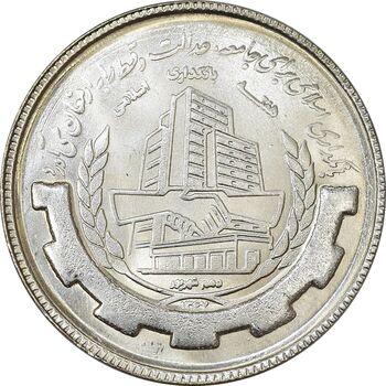 سکه 20 ریال 1367 بانکداری - MS63 - جمهوری اسلامی