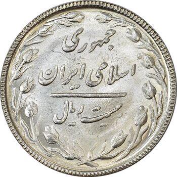 سکه 20 ریال 1367 بانکداری - MS61 - جمهوری اسلامی