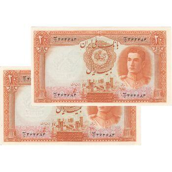 اسکناس 20 ریال سری اول - جفت - UNC62 - محمد رضا شاه