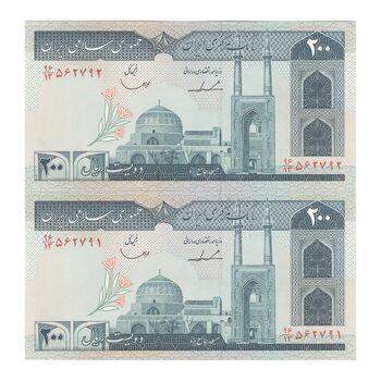اسکناس 200 ریال (ایروانی - قاسمی) - جفت - UNC63 - جمهوری اسلامی