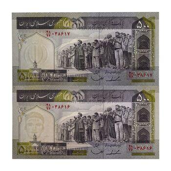 اسکناس 500 ریال (ایروانی - قاسمی) فیلیگران متفاوت - جفت - UNC64 - جمهوری اسلامی