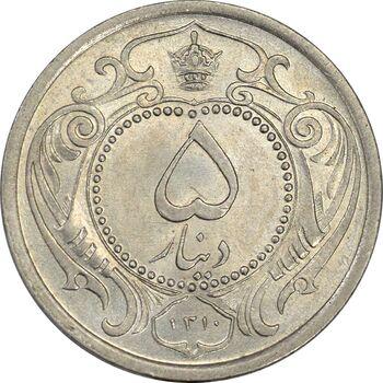 سکه 5 دینار 1310 - MS62 - رضا شاه