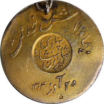 مدال نقره بپاداش خدمت - آبطلا فابریک (با روبان فابریک) - EF45 - رضا شاه