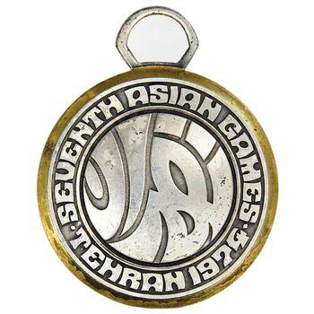 مدال آویز بازی های آسیایی تهران - EF - محمد رضا شاه