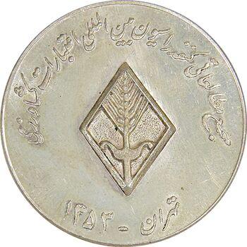 مدال یادبود کنفدراسیون اعتبارات کشاورزی 1353 - AU58 - محمد رضا شاه