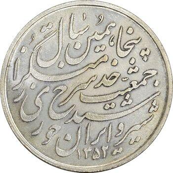 مدال یادبود پنجاهمین سال تاسیس جمعیت شیر و خورشید - MS62 - محمد رضا شاه