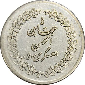 مدال اهدائی کارخانه اتومبیل سازی خاور - AU50 - محمد رضا شاه