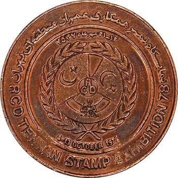 مدال برنز نمایشگاه تمبر همکاری عمران منطقه ای تهران 2537 (بزرگ) - AU58 - محمدرضا شاه