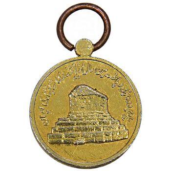 مدال آویزی 2500 سال شاهنشاهی ایران - شب - EF45 - محمد رضا شاه