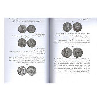 مجله دوفصلنامه سکه های شرقی شماره 10