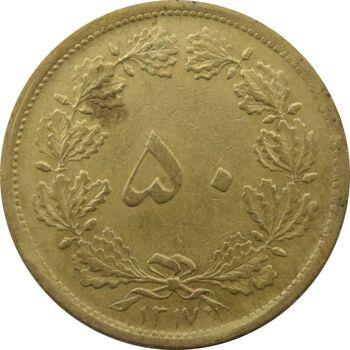 سکه 50 دینار 1317 - رضا شاه