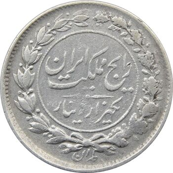 سکه 1000 دینار 1305 رایج (چرخش 45 درجه) - رضا شاه