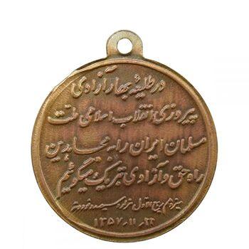 مدال یادبود پیروزی انقلاب اسلامی 1357 - MS64 - (پولک ناقص) - جمهوری اسلامی