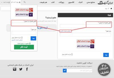سرویس جدید ورود و بازیابی حساب کاربری از طریق تلفن همراه