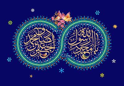 حضرت محمد و امام صادق