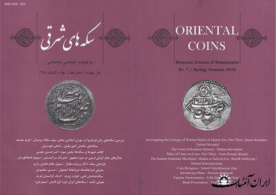 خرید اینترنتی مجله سکه های شرقی