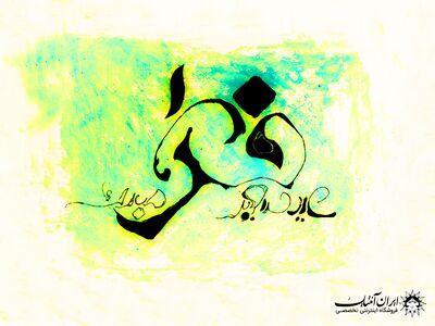 عید فطر 1399