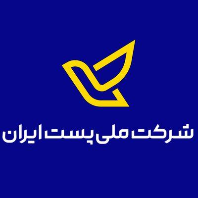 لوگو شرکت پست - جدید