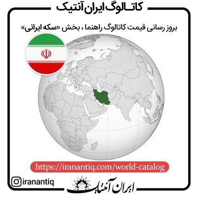 بروز رسانی قیمت کاتالوگ راهنمای سکه های ایران