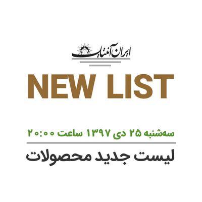 لیست جدید کالاهای کلکسیونی
