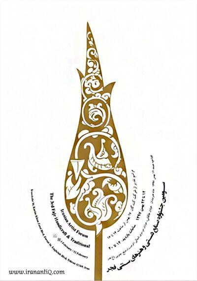 سومین جشنواره فجر هنرهای سنتی و صنایع دستی