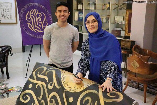 نمایشگاه خوشنویسی هنرمندان ایران و فیلیپین