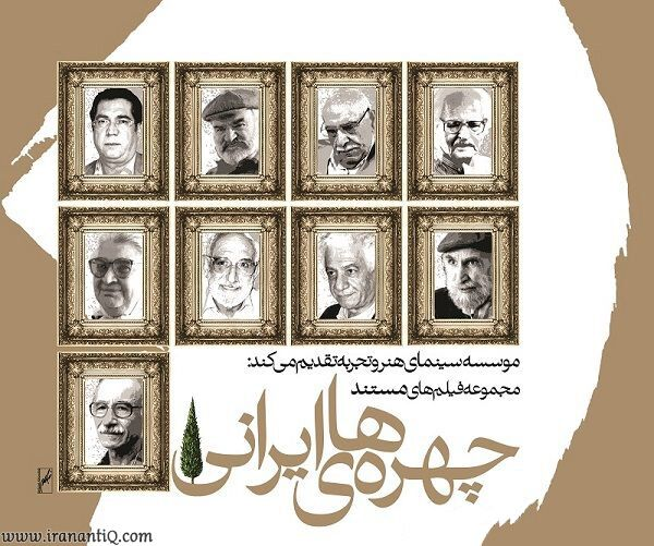 مستند چهره های هنرمند ایرانی