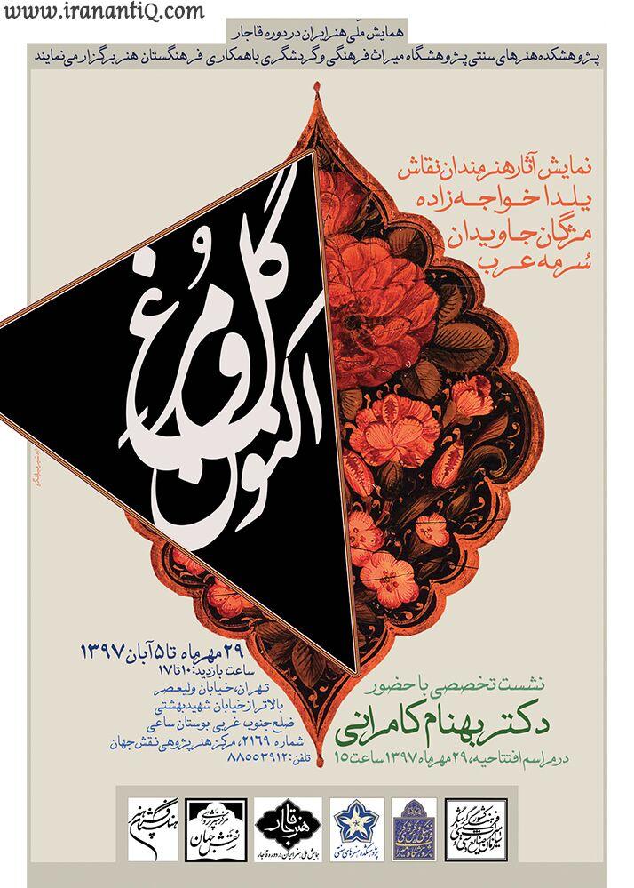 بررسی نقاشی های دوره قاجار در نشست «گل و مرغ اکنون»
