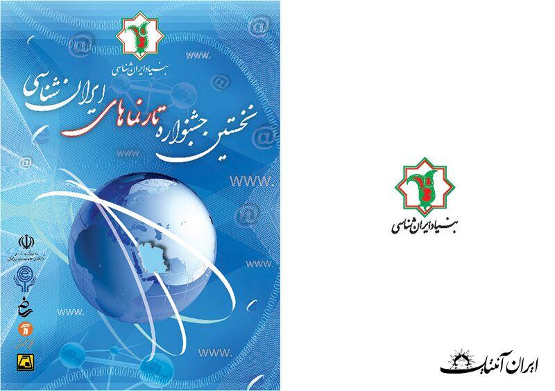 بنیاد ایران شناسی - iranology foundation