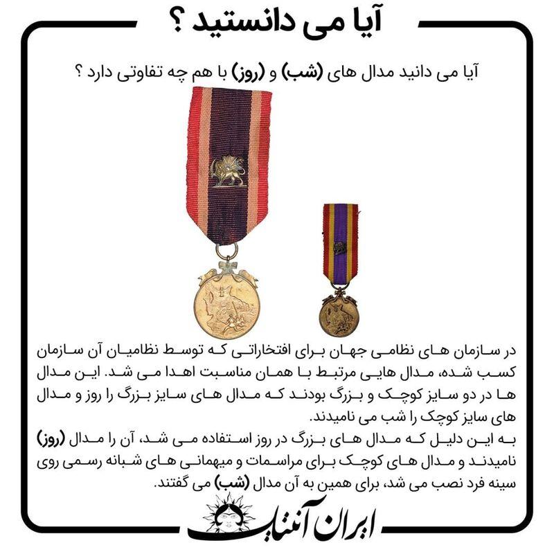 مدال شب و مدال روز